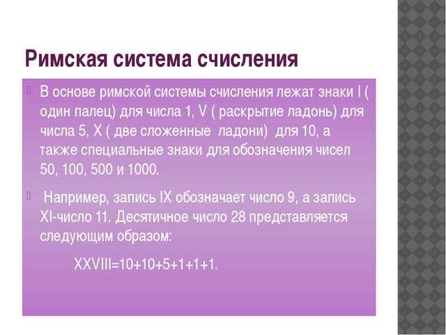 Римская система счисления В основе римской системы счисления лежат знаки I (...