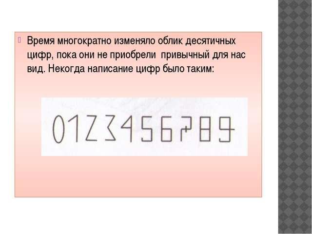 Время многократно изменяло облик десятичных цифр, пока они не приобрели привы...