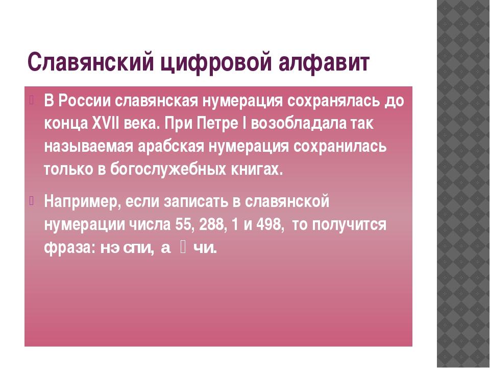 Славянский цифровой алфавит В России славянская нумерация сохранялась до конц...