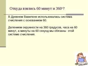 Откуда взялись 60 минут и 360o? В Древнем Вавилоне использовалась система счи