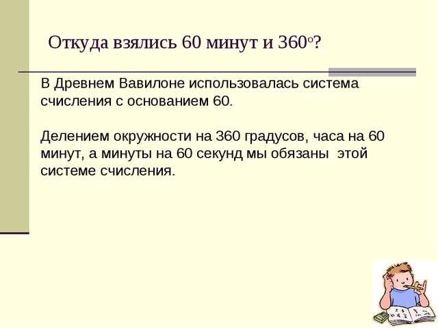 Откуда взялись 60 минут и 360o? В Древнем Вавилоне использовалась система счи...