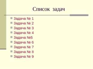Список задач Задача № 1 Задача № 2 Задача № 3 Задача № 4 Задача №5 Задача № 6