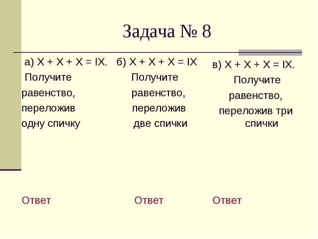 Задача № 8 а) X + X + X = IX. б) X + X + X = IX Получите Получите равенство,...