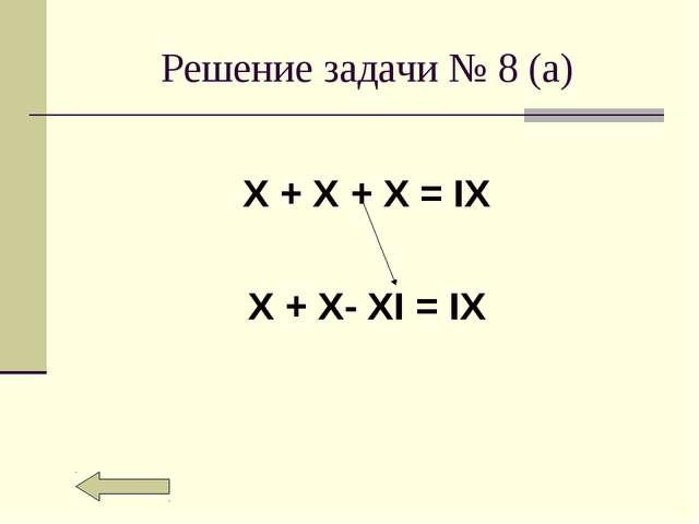 Решение задачи № 8 (а) X + X + X = IX X + X- XI = IX