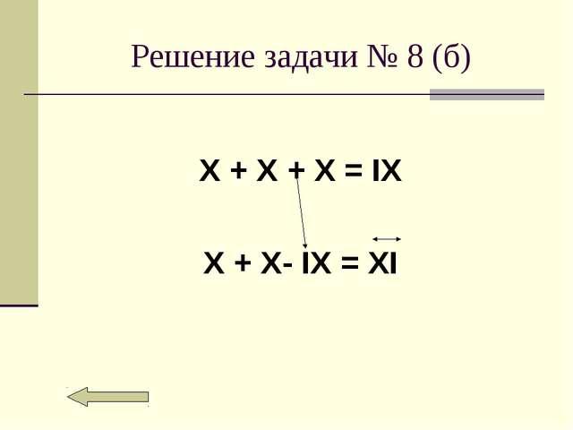 Решение задачи № 8 (б) X + X + X = IX X + X- IX = XI