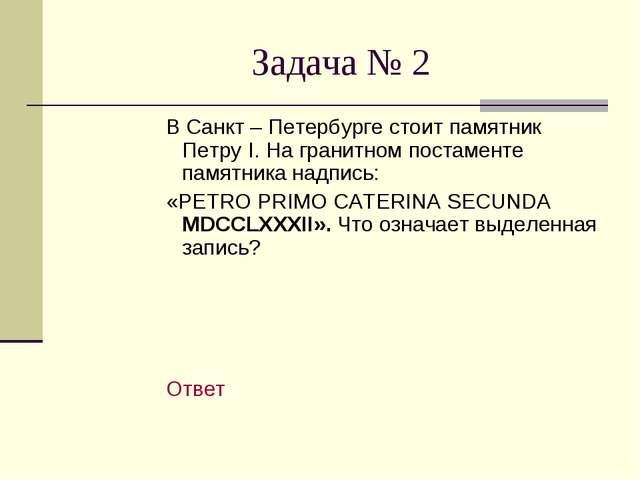 Задача № 2 В Санкт – Петербурге стоит памятник Петру I. На гранитном постаме...