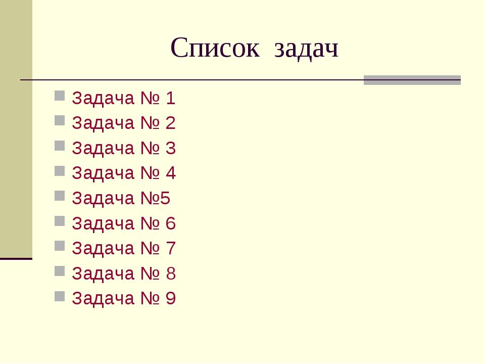 Список задач Задача № 1 Задача № 2 Задача № 3 Задача № 4 Задача №5 Задача № 6...