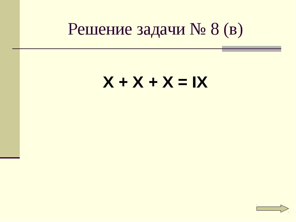 Решение задачи № 8 (в) X + X + X = IX