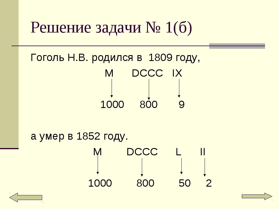 Решение задачи № 1(б) Гоголь Н.В. родился в 1809 году, M DCCC IX 1000 800 9 а...