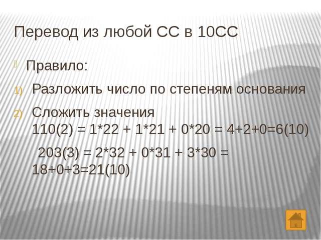 Перевод дробной части десятичного числа в любую СС Правило: Разложить число н...