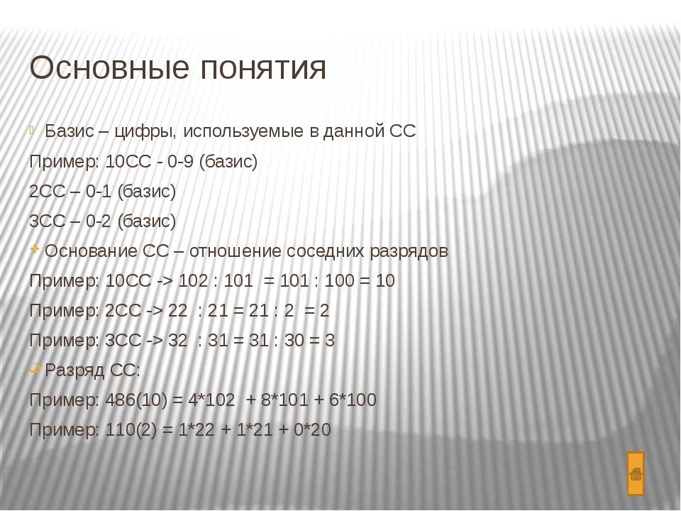 Перевод целого числа из 10СС в любую Правило: Исходное 10-ное число делим на...