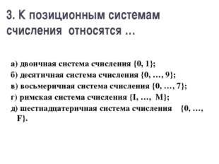 3. К позиционным системам счисления относятся … а) двоичная система счисления