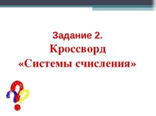 Задание 2. Кроссворд «Системы счисления»