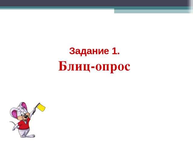 Задание 1. Блиц-опрос
