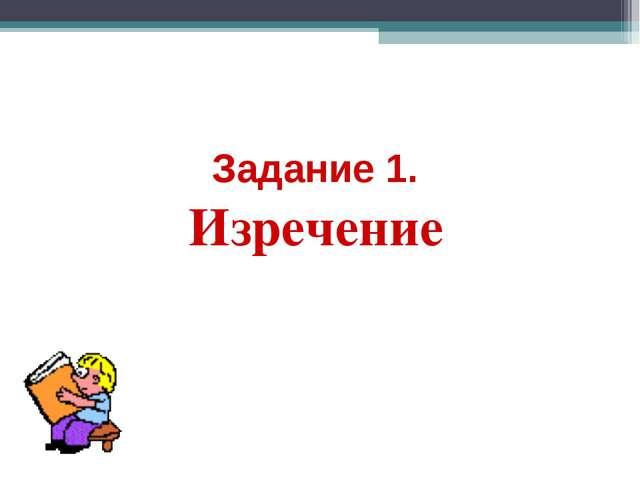 Задание 1. Изречение