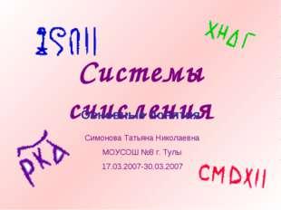 Системы счисления Основные понятия Симонова Татьяна Николаевна МОУСОШ №8 г. Т