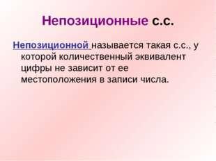 Непозиционные с.с. Непозиционной называется такая с.с., у которой количествен