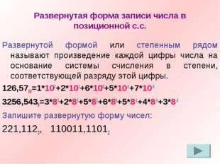 Развернутая форма записи числа в позиционной с.с. Развернутой формой или степ