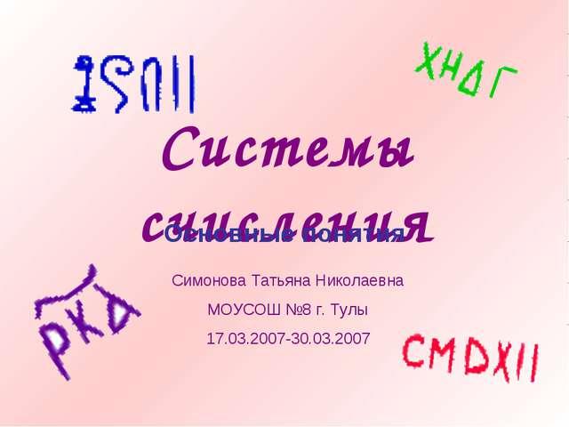 Системы счисления Основные понятия Симонова Татьяна Николаевна МОУСОШ №8 г. Т...