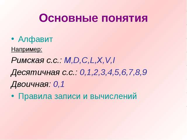 Основные понятия Алфавит Например: Римская с.с.: M,D,C,L,X,V,I Десятичная с.с...