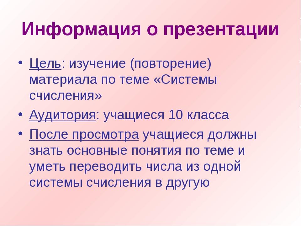 Информация о презентации Цель: изучение (повторение) материала по теме «Систе...