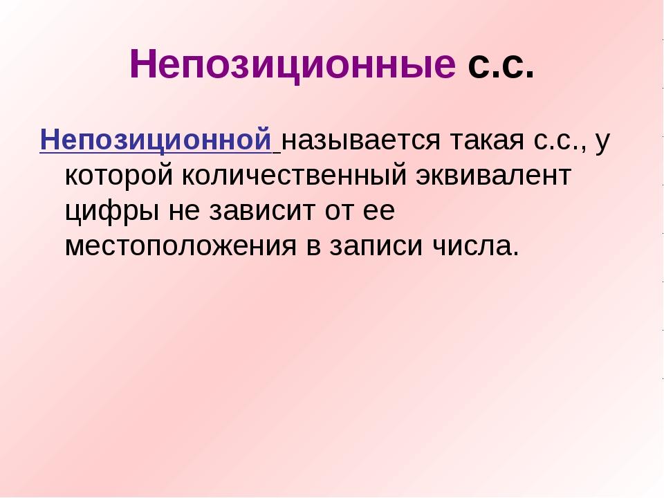 Непозиционные с.с. Непозиционной называется такая с.с., у которой количествен...