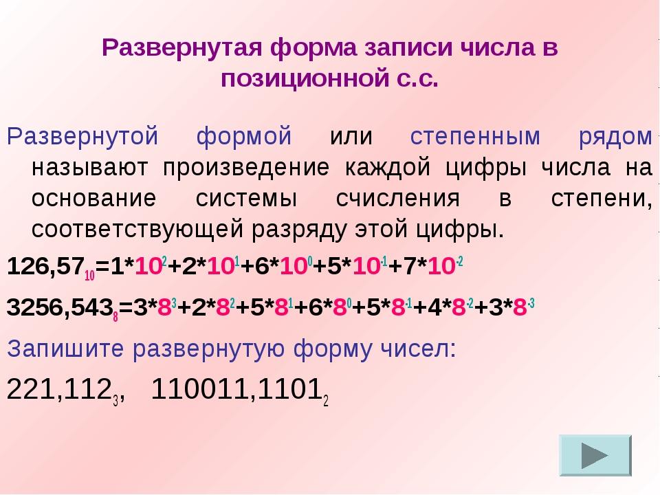 Развернутая форма записи числа в позиционной с.с. Развернутой формой или степ...