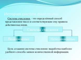 Система счисления – это определённый способ представления чисел и соответству