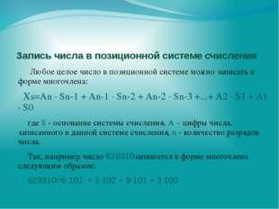 Запись числа в позиционной системе счисления Любое целое число в позиционной