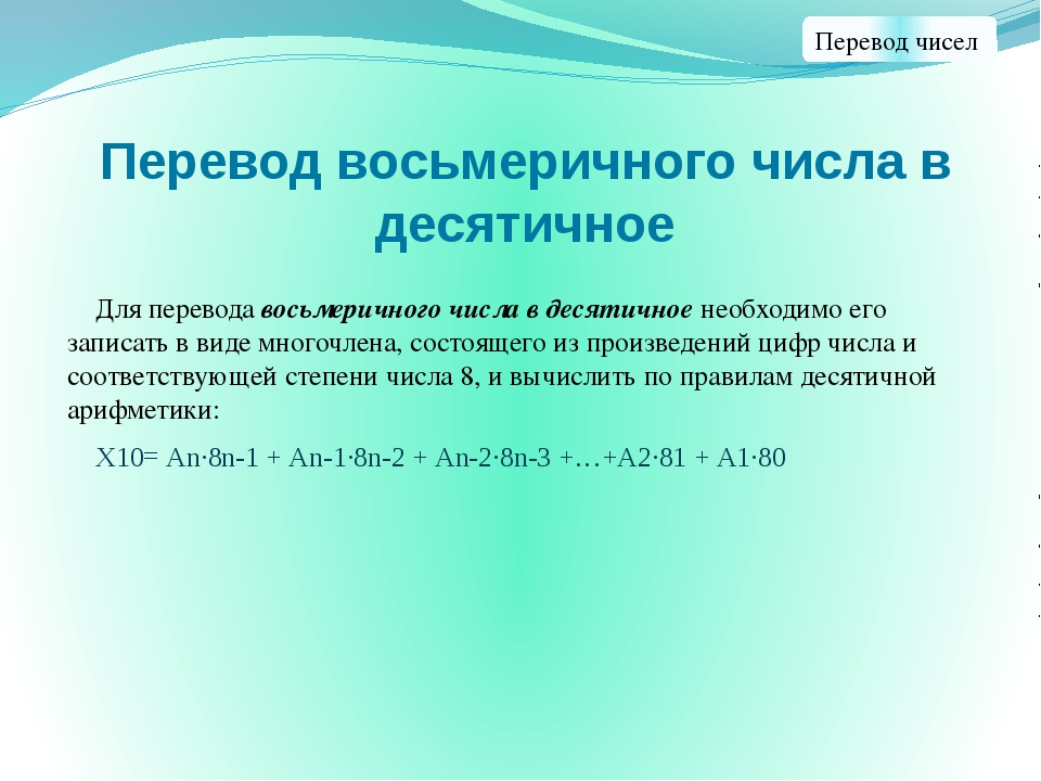Обозначение чисел в древнеславянской системе нумерации Славянская нумерация