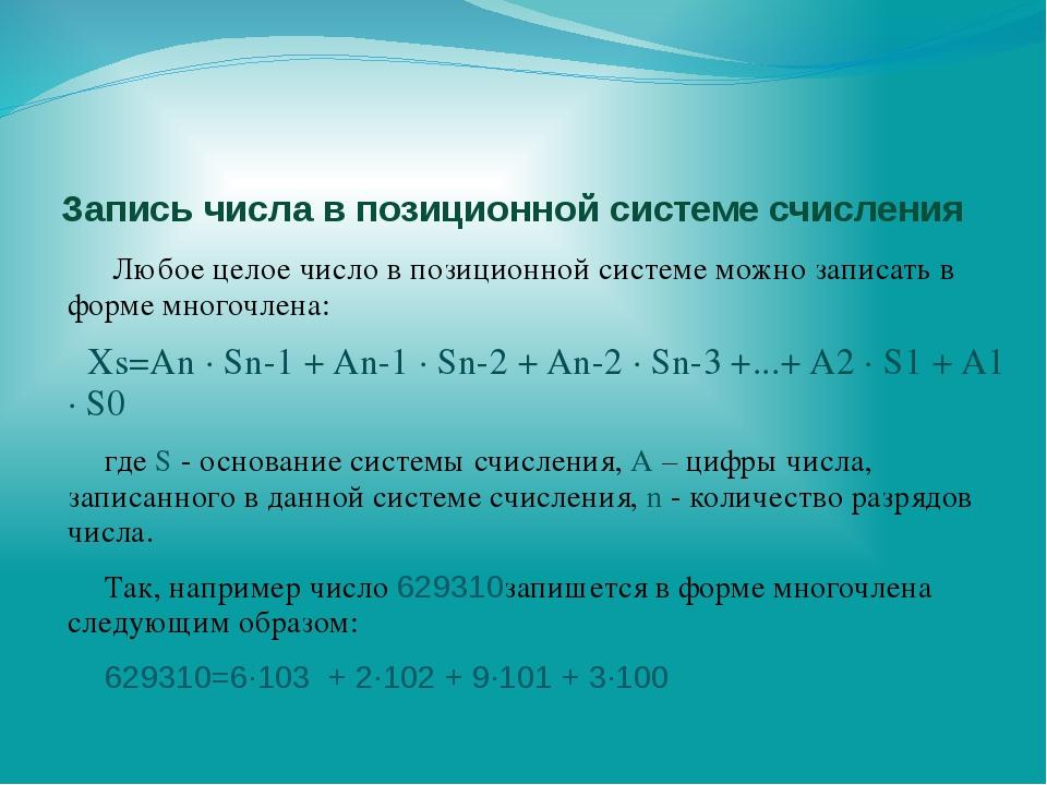 Запись числа в позиционной системе счисления Любое целое число в позиционной...