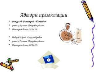 Авторы презентации Викулов Дмитрий Игоревич ученик 9класса Покровской сош. Да