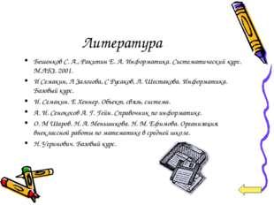 Литература Бешенков С. А., Ракитин Е. А. Информатика. Систематический курс. М