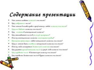 Содержание презентации Что можно назвать системой счисления? Как изображали ч