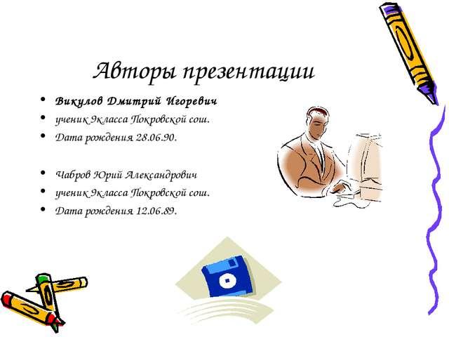 Авторы презентации Викулов Дмитрий Игоревич ученик 9класса Покровской сош. Да...