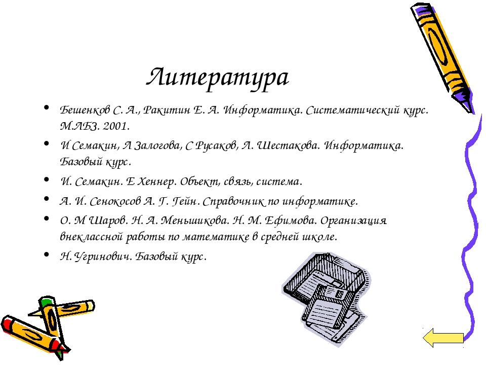 Литература Бешенков С. А., Ракитин Е. А. Информатика. Систематический курс. М...