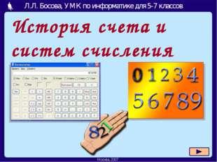 История счета и систем счисления Москва, 2006 г. Л.Л. Босова, УМК по информат