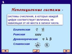 Непозиционные системы - системы счисления, в которых каждой цифре соответству