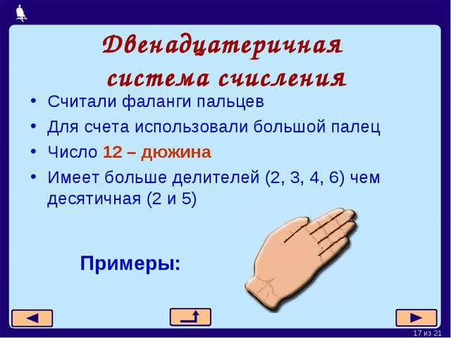 Двенадцатеричная система счисления Считали фаланги пальцев Для счета использо...