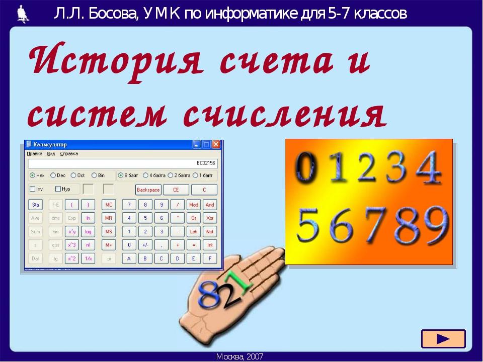 История счета и систем счисления Москва, 2006 г. Л.Л. Босова, УМК по информат...