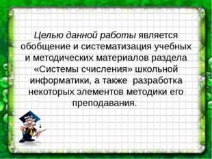 Глава 2. Методика изучения раздела «Системы счисления» в школьном курсе инфор