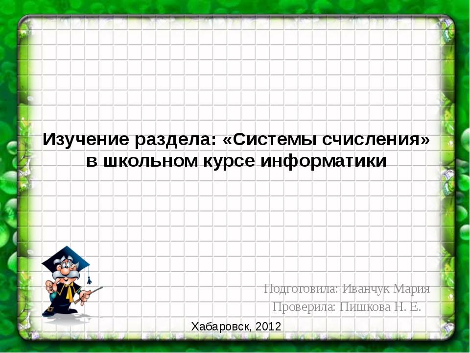 Изучение раздела: «Системы счисления» в школьном курсе информатики Подготовил...