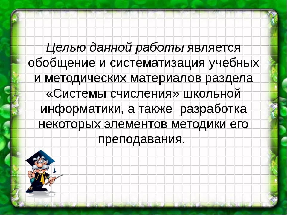 Глава 2. Методика изучения раздела «Системы счисления» в школьном курсе инфор...