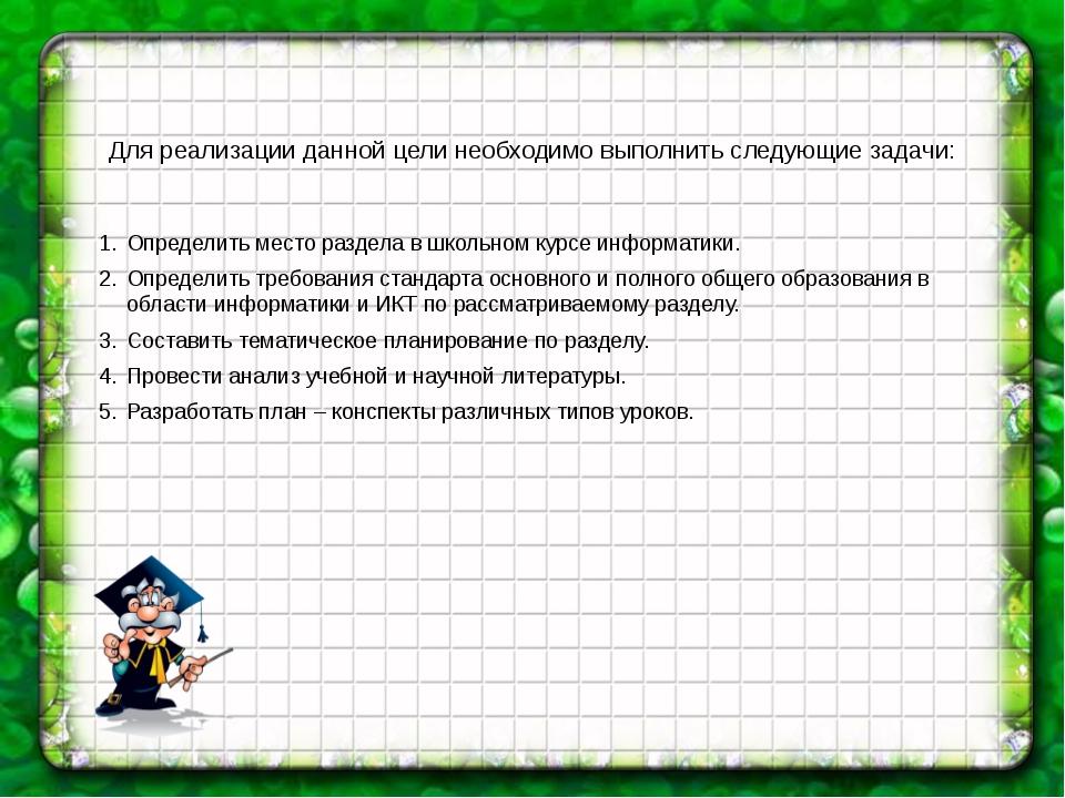 Для реализации данной цели необходимо выполнить следующие задачи: Определить...