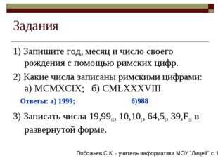 Задания 1) Запишите год, месяц и число своего рождения с помощью римских цифр