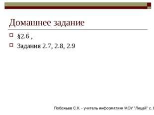 Домашнее задание §2.6 , Задания 2.7, 2.8, 2.9 Побожьев С.К. - учитель информа