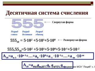 Десятичная система счисления Свернутая форма Разряд сотен Разряд десятков Раз