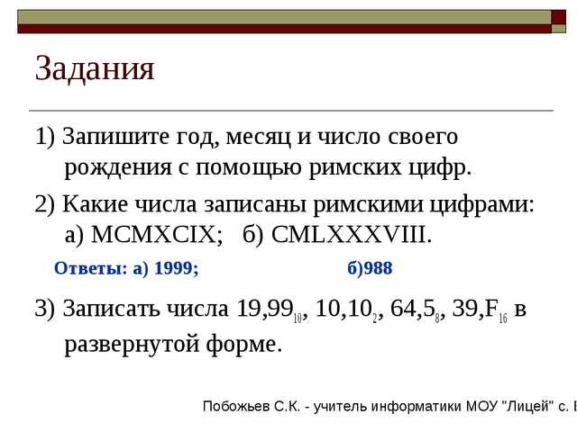 Задания 1) Запишите год, месяц и число своего рождения с помощью римских цифр...
