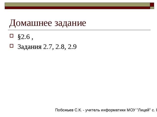 Домашнее задание §2.6 , Задания 2.7, 2.8, 2.9 Побожьев С.К. - учитель информа...