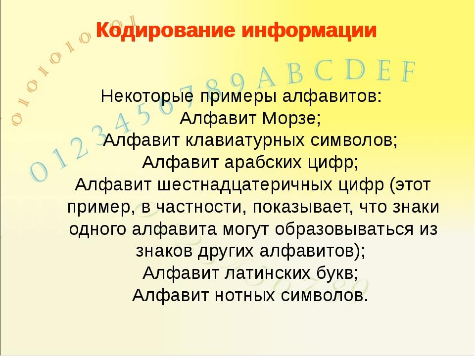 Кодирование информации Некоторые примеры алфавитов: Алфавит Морзе; Алфавит кл...